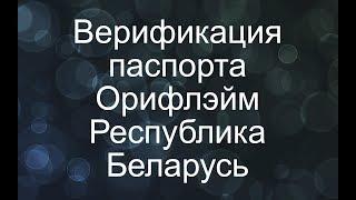 верификация паспорта орифлэйм РБ