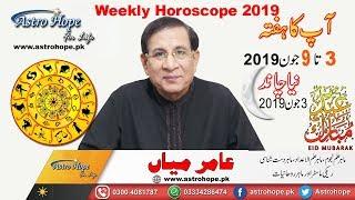 Weekly Urdu Horoscope | Yeh Hafta Kaisa Guzray Ga | 3 to 9 June 2019 |  Aameer Mian Astrology