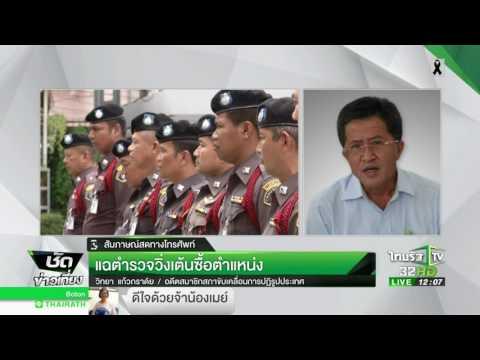 ย้อนหลัง แฉตำรวจวิ่งเต้นซื้อตำแหน่ง : ขีดเส้นใต้เมืองไทย | 12-06-60 | ชัดข่าวเที่ยง