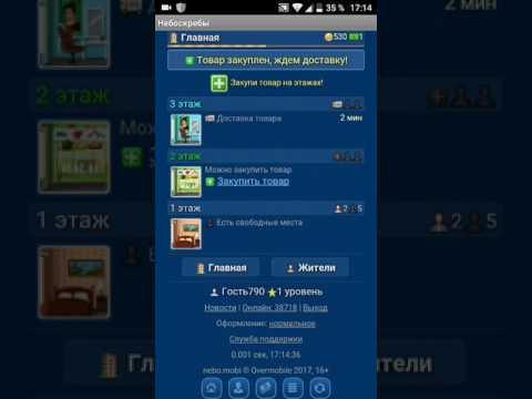 Обзор онлайн игры Небоскребы