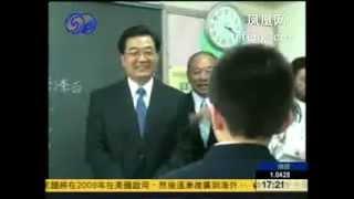 """【泛华网】胡锦涛著名的""""我不想當國家主席""""视频"""