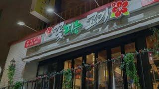 상수동 맛집 꽃피는 고기