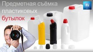 Предметная фотосъёмка пластиковых бутылок и канистр