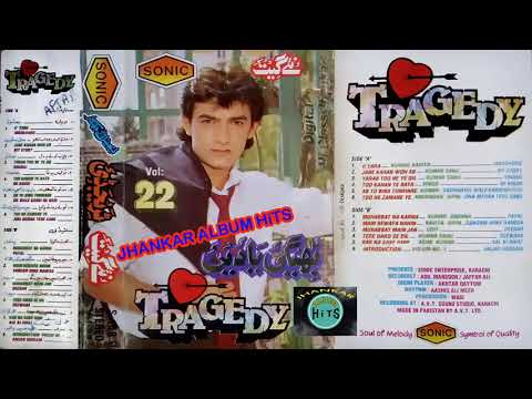 Tragedy Songs With SONIC Jhankar 90's