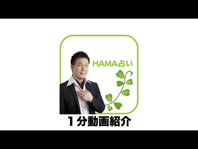 HAMA占い【1分メニュー紹介】