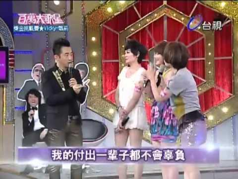 百萬大歌星 2012-07-14 pt.3/7 康康 李婭莎 王識賢
