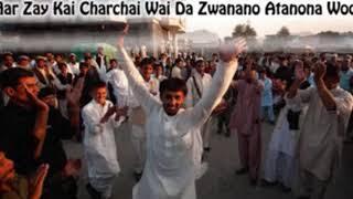 Afghan Eid Poem 2