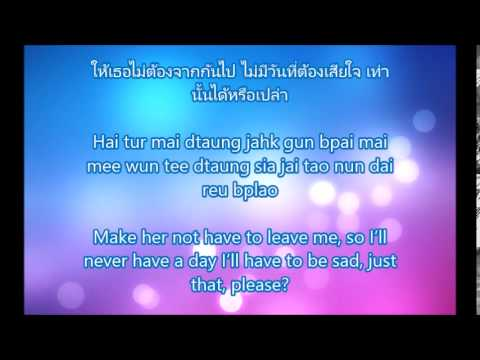 Lom sorn ruk English lyrics