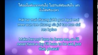 Lom sorn ruk English lyrics
