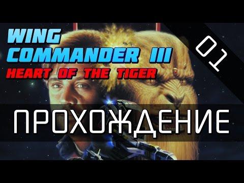 Wing Commander 3 - Прохождение (серия 01)