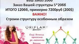 Как заработать в Орифлейм
