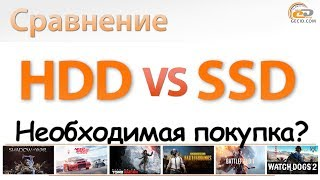 HDD vs SSD in Games: сравнение времени загрузки и производительности