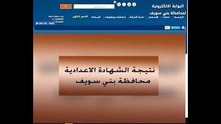 نتيجة الشهادة الاعدادية محافظة بني سويف 2018 برقم الجلوس