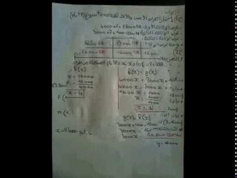 تصحيح شهادة التعليم المتوسط 2013 _مسألة الرياضيات
