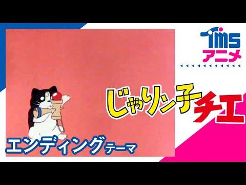 """【公式】じゃりン子チエ ED「ジュー・ジュー・ジュー」""""DOWNTOWN STORY""""(1981)"""