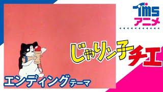 中山千夏 - ジュージュージュー