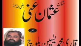 Shan e Usman RA  by Qari Yaseen Baloch