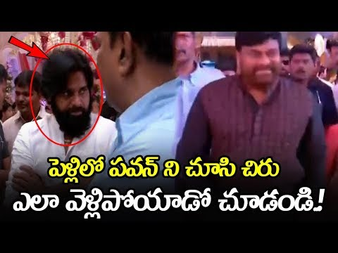 See What Pawan Kalyan Did After Seeing Chiranjeevi At Ramoji Rao Grand Daughter Wedding || NSE