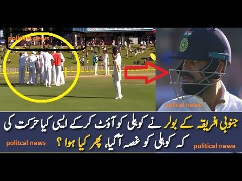Latest updadeWhat South African Bowler Did After Taking Wicket of Kohli ?