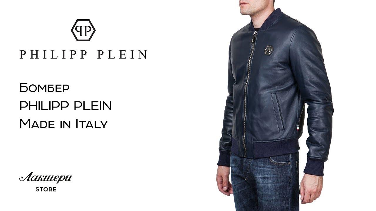 Модная куртка-бомбер от популярного бренда PHILIPP PLEIN  ID 74438 ... 60379c79a0c