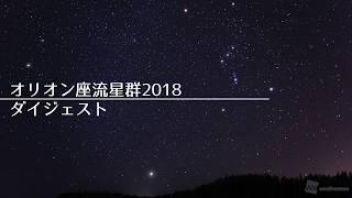 【高感度カメラ】オリオン座流星群2018ダイジェスト/ウェザーニュース