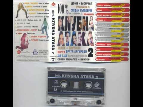 90s Tape 1 Doni i Momchil Mania