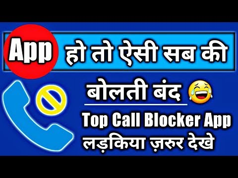 Top Call Blocker App For Android || Call Block App !! By Hindi Android Tips