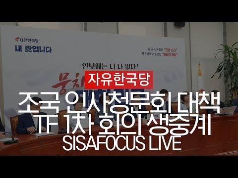 자유한국당 조국 인사청문회 대책 TF 1차 회의 실시간 생중계 [8월 19일]