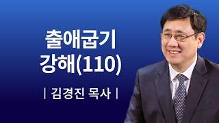 [소망교회] 출애굽기 강해(110) / 새벽기도회 / …
