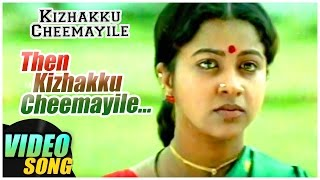 Then Kizhakku Video Song | Kizhakku Cheemayile Tamil Movie | Vijayakumar | Radhika | AR Rahman