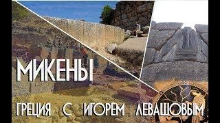 Греция: Знаменитые