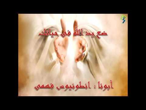 تأمل ضع يد الله فى حياتك (اجتماع الصلاة 27-1-2016 ) - أبونا انطونيوس فهمى