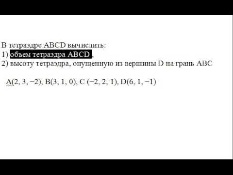 Объем тетраэдра по координатам