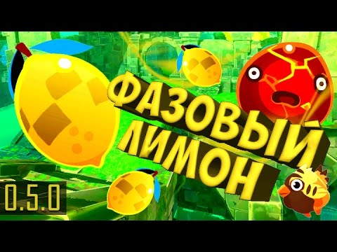 SLIME RANCHER 0.5.0b ★ ФАЗОВЫЙ ЛИМОН (78 серия) #РАЗВЛЕКАЙКА