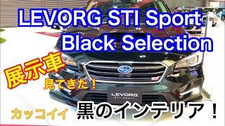 2020 SUBARU LEVORG STI Sport Black Selection Exhibition!スバル レヴォーグ STIスポーツ 特別使用車 ブラックセレクション 実車見てきたよ!