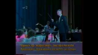 1997 | Kiev State Institute of Culture Orchestra - Ukrainian Folk Theme