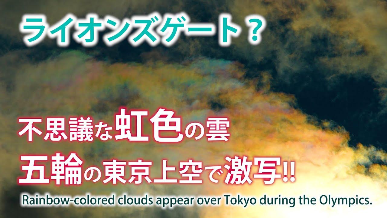 【貴重 気象現象を激写】オリンピック中の東京上空に虹色の雲!一部始終を撮影  Rainbow-colored clouds appear over Tokyo during the Olympics