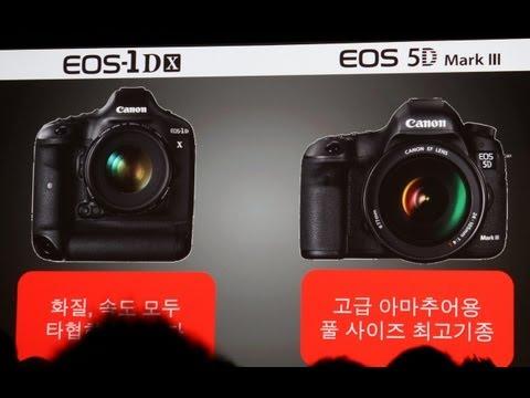 Canon 5D Mark III 발표회 in seoul