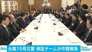 「台風15号」の大規模停電を検証 政府が中間報告(20/01/16)