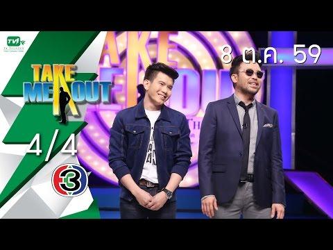 Take Me Out Thailand S10 ep.27 เจมส์-โก๊ะ 4/4 (8 ต.ค. 59)