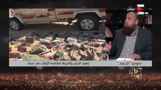 نبيل نعيم لـ كل يوم: خيرت الشاطر وحد عدة جماعات ارهابية تحت قيادة الظواهري