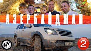 Сколько стоит съездить в Азербайджан на машине? Считаем бабло Часть 2
