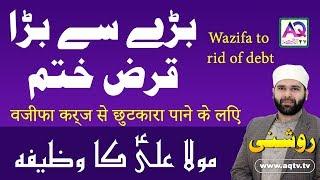 Wazifa to rid of debt | वजीफा कर्ज से छुटकारा पाने के लिए | قرض سے نجات کا وظیفہ | AQ TV