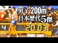【陸上男子200m】日本歴代5傑 ※2020年2月18日現在