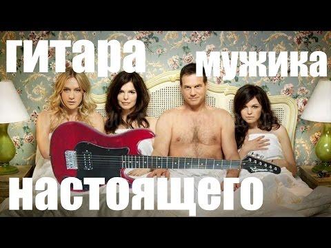 Смотреть клип КОРОЛЕВСКАЯ ГИТАРА SAMICK LSM70 онлайн бесплатно в качестве