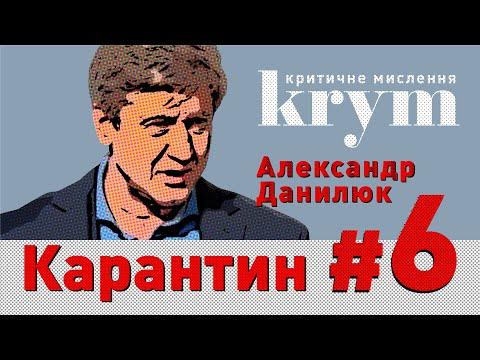 Последнее испытание Зеленского – Александр Данилюк – Krym