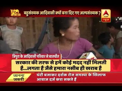 Ghanti Bajao: We don't get any support from govt, says Tripura tribal