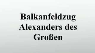 Balkanfeldzug Alexanders des Großen
