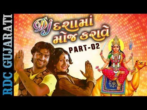 Gujarati DJ Songs New 2016 | Dashama Moj Karave | Part 2 | Nonstop DJ Mix Songs | Umesh Barot