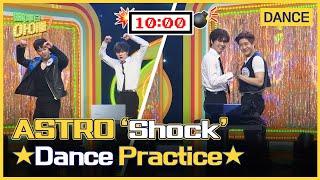 [FULL Ver.] 아스트로(ASTRO)–Shock⚡️ 10분연습영상|빽투더아이돌2|Back to the…